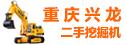 重庆兴龙二手挖机市场
