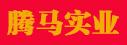 重庆腾马实业有限公司