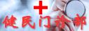 重庆市万州健民门诊部