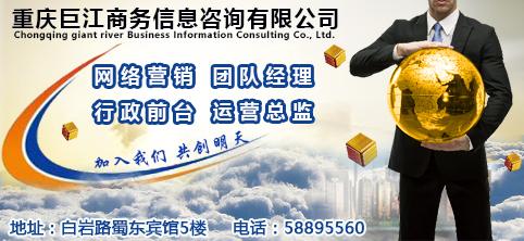 重庆巨江商务信息咨询有限公司