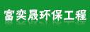 重庆富奕晟环保工程有限公司
