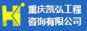 重庆凯弘工程咨询有限公司