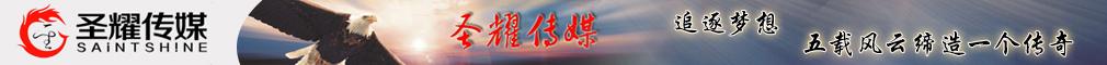 重庆圣耀文化传媒有限公司