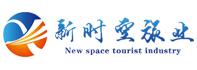 重庆新时空旅游服务有限公司