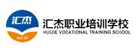 重庆市万州区汇杰职业培训学校