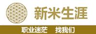 重庆新米生涯文化传播有限公司