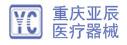 重庆亚辰医疗器械有限公司