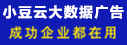 重庆市小豆云信息科技有限公司