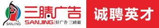 云阳县三睛广告装饰有限公司