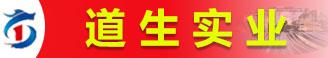 重庆市道生实业有限公司