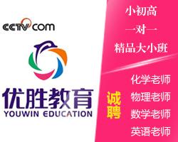 北京优胜教育有限公司万州分校