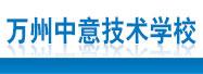 重庆市万州区中意技术学校