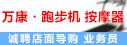 重庆市万州区万康健身器材有限公司