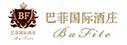 重庆巴菲酒业有限公司