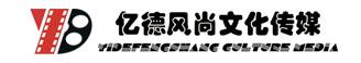 亿德风尚文化传媒有限公司