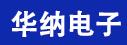 重庆市万州区华纳电子有限公司